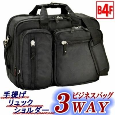 ビジネスリュック ビジネスバッグ メンズ B4ファイル A4 3way 軽量 大容量 通勤 ショルダー付き サブルーム付き おしゃれ ビジネスカジュ