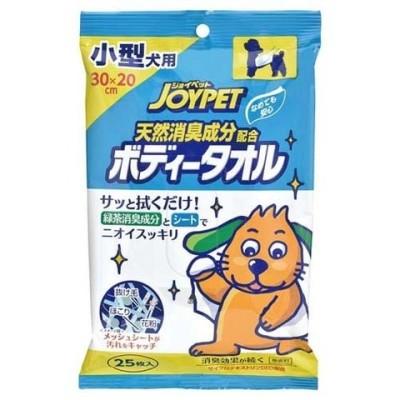 ジョイペット 天然消臭成分配合 ボディータオル 小型犬用 (25枚入)