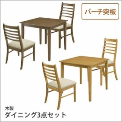ダイニングテーブル 3点セット 木製ダイニング3点セット ダイニングセット ダイニングテーブルセット 食卓テーブルセット 食事