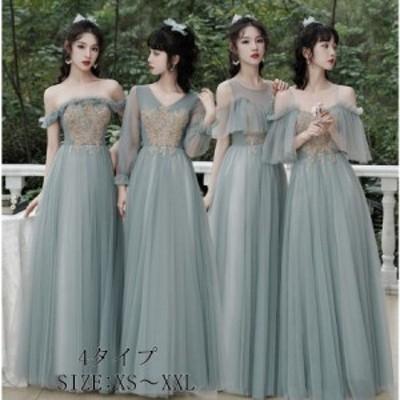 ロングドレス ブライズメイド ドレス ウエディングドレス プリンセス コンサート 花嫁の介添えドレス 結婚式 二次会 パーティー 演奏会