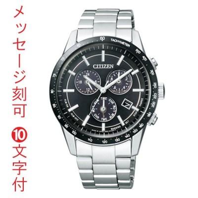 名入れ 時計 刻印10文字付 シチズン ソーラー腕時計 CITIZEN コレクション メンズ BL5594-59E 取り寄せ品【ed7k】