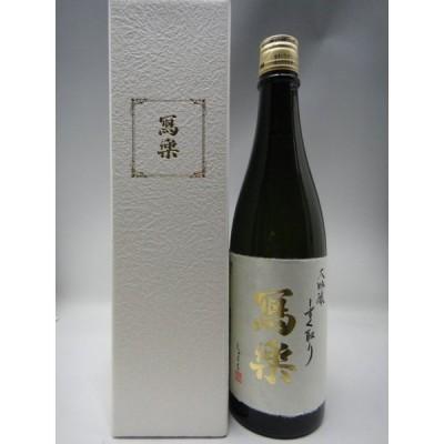 寫樂 (写楽) 大吟醸 しずく取り 720ml 日本酒 ギフト  贈り物