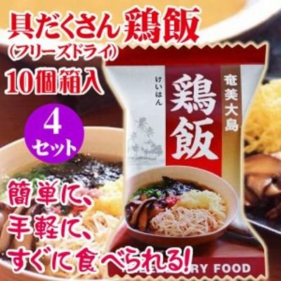 具だくさん 鶏飯 フリーズドライ 10個入り×4箱 鹿児島 奄美大島 メレンゲの気持ち 条件付き送料無料