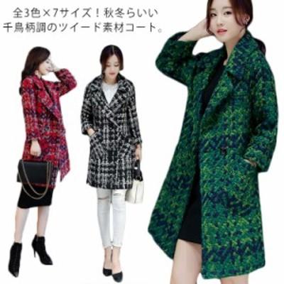 全3色×7サイズ!ラシャコート ツイードコート レディース ロングコート ツイード アウター コート ミディアム ロング 厚手 大きサイズ