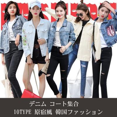 新品入荷デニムジャケット デニムコート デニムアウター 原宿風 韓国ファッションデニムジャケット スタンドカラー ロング S-3XL