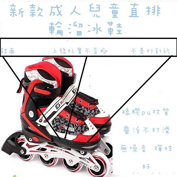 按鈕式 可調 兒童成人 直排輪 溜冰鞋 運動鞋 直排輪冰刀 送護具安全帽 閃光輪 旱冰鞋 輪滑鞋