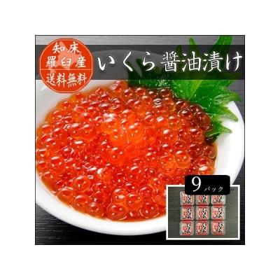 知床羅臼産 いくら醤油漬け [送料無料]