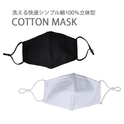 布マスク コットン100% 綿 通気性 調整可能 シンプル おしゃれ 洗濯可能 立体型 洗える 快適 ブラック 黒 ホワイト 白 春 夏 秋 冬