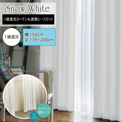 カーテン おしゃれ (アラカルトホワイト&エモーション)1級 遮光カーテン 遮像レースカーテン 幅150cm×丈135〜200cm 2枚セット