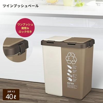 ゴミ箱 キッチン 分別 ツイン SD 40リットル プッシュ アスベル ASVEL おしゃれ 2分別 横型 40l 40L 大容量 蓋付き ごみ箱