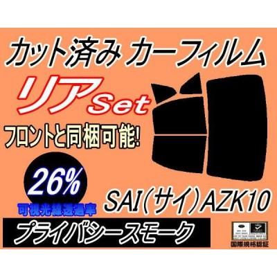 リア (b) SAI (サイ)AZK10 (26%) カット済み カーフィルム AZK10系 10系 トヨタ