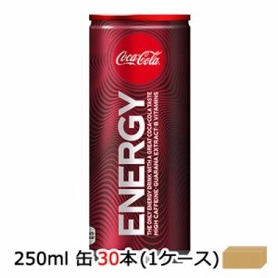 ●送料無料 コカ・コーラ エナジー 缶 250ml×30本 (1ケース)