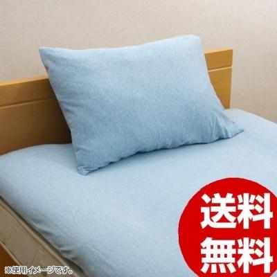 布団カバー オーガニックコットン使用 『マドラス 枕カバー』 ブルー 43×63cm 1522099