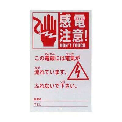 アポロ 危険表示板