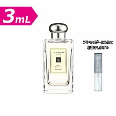 【3.0mL】ジョーマローン ワイルド ブルーベル コロン 3.0mL ★ ブランド 香水 お試し アトマイザー ミニ サンプル