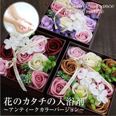 母の日 2021 バスフレグランス アンティークボックス バロック 花の形の入浴剤 バスフラワー フラワーギフト