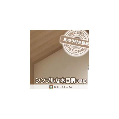壁紙 のり付き 木目 クロス 生のり付き壁紙 シンプルな 木目柄  簡単 DIY もとの壁紙の上から貼れます 下敷きテープ付き(REROOM)
