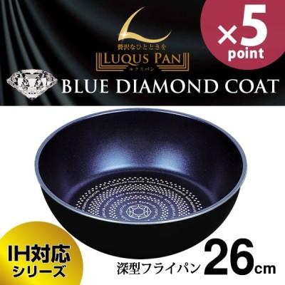 ルクスパン ブルーダイヤモンドコートIH対応深型フライパン26cm HB-2438 パール金属
