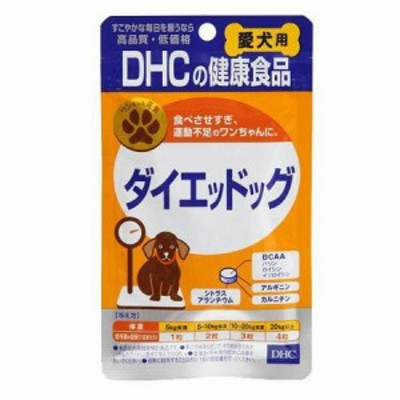 DHC DHCの健康食品 愛犬用 ダイエッドッグ 60粒入【メール便】【お取り寄せ】(4511413608630)