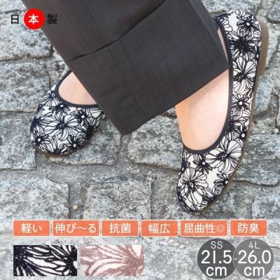 花柄 パンプス バレエシューズ 痛くない 日本製 ぺたんこ フラット 走れる 歩きやすい ローヒール ラウンドトゥ レディース 靴