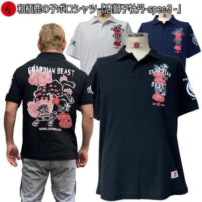 【ネコポス便対応品】和柄鹿の子ポロシャツ「唐獅子牡丹-spec3-」