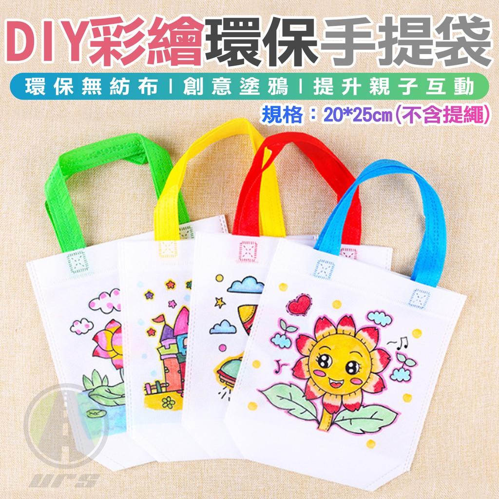 勞作 手作 材料包 DIY材料包 手提袋 收納袋 購物袋 塗鴉 裝飾 著色 環保袋 兒童 繪畫 手作材料包 URS