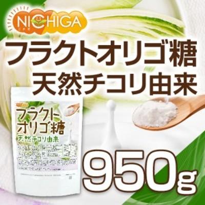 フラクトオリゴ糖 850g 天然 チコリ由来 【メール便選択で送料無料】 [03] NICHIGA(ニチガ)
