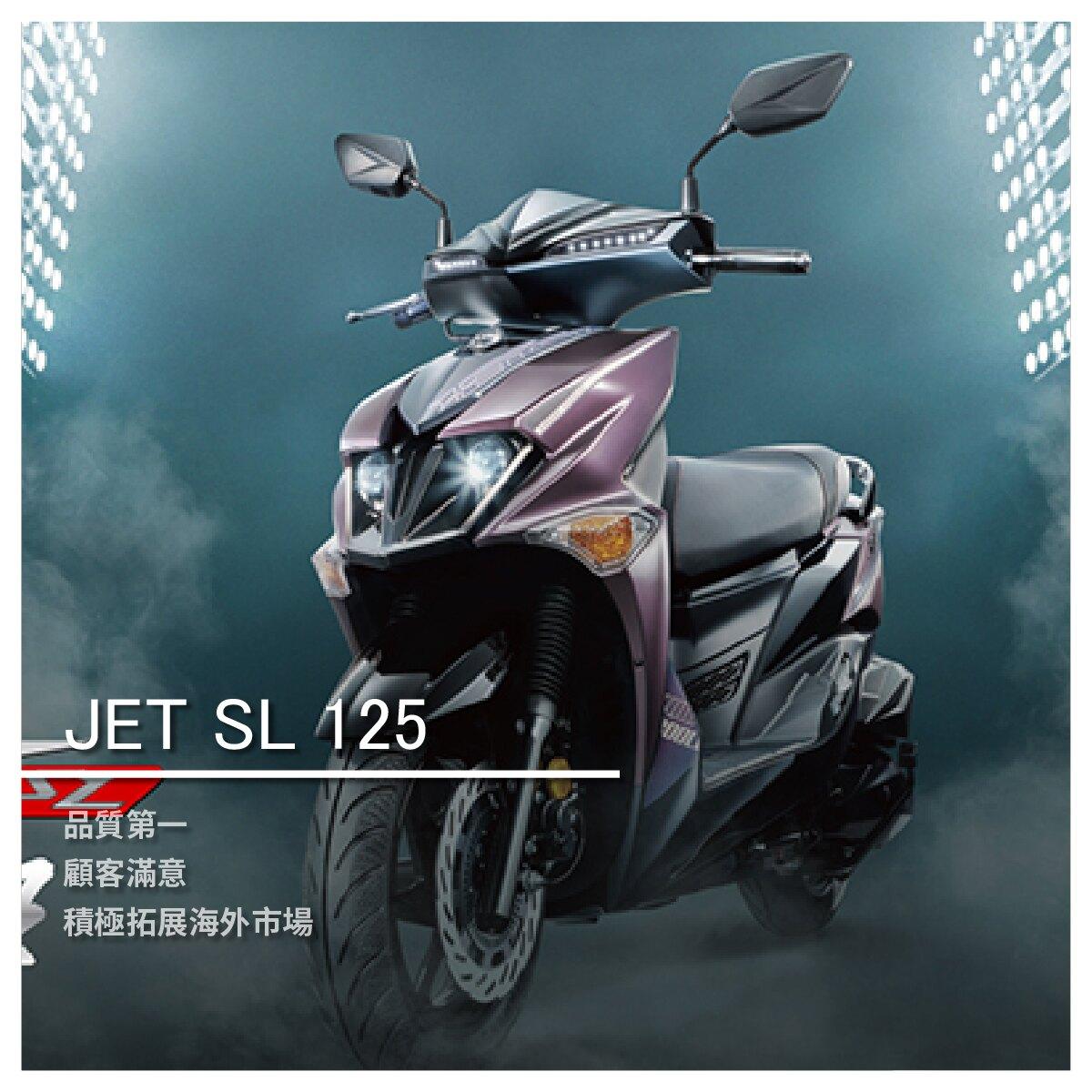 【SYM三陽機車-鋐安車業】JET SL 125/98800起