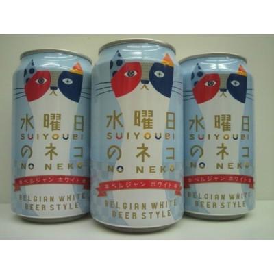 水曜日のネコ 350ml×3缶セット ■ヤッホーブルーイング