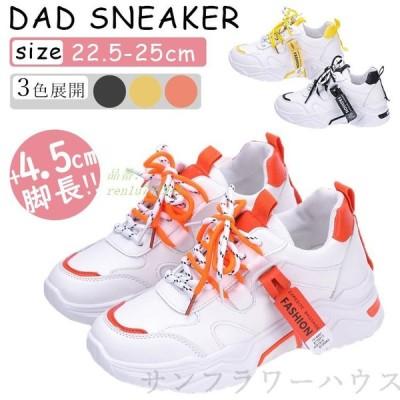 レディース 靴 厚底 スニーカー ダッドスニーカー 靴 おしゃれ 韓国 脚長効果 疲れにくい 女の子 通学 学生 インヒール 靴 歩きやすい スポーツ 美脚 滑らない