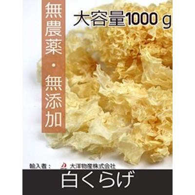 大洋物産 【業務用】 白木耳 銀耳 中国産乾燥しろきくらげ 1kg
