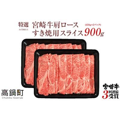 c506_hn <宮崎牛肩ローススライスすき焼用900g>翌月末迄に順次出荷