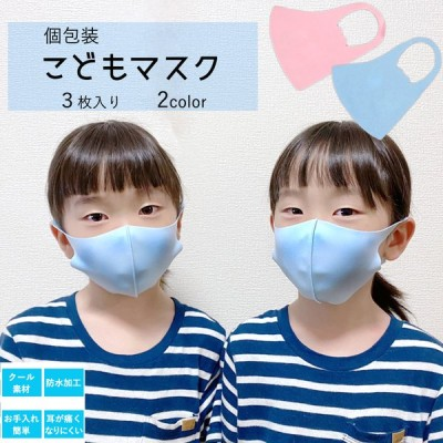マスク こどもマスク 3枚入り 子供用 洗えるマスク 冷感素材 涼しい クール 夏 快適 防水 送料無料 メール便2ポイント