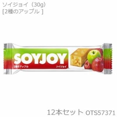 【決算SALE開催中!】ソイジョイ SOYJOY 大塚製薬 2種のアップル 30g×12本セット OTS57371