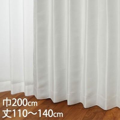カーテン 遮光カーテン | カーテン ドレープ ホワイト 形状記憶 遮光2級 ウォッシャブル 防炎 巾200×丈110〜140cm TDOS7600 KEYUCA ケユカ