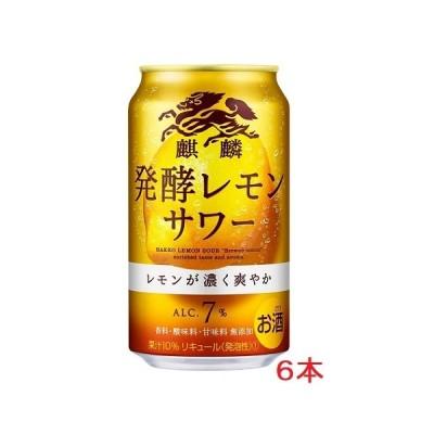 【2021年3月16日新発売】麒麟 発酵レモンサワー 350mlx6本