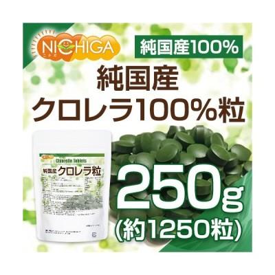 純国産クロレラ100%粒 250g [02] NICHIGA(ニチガ)