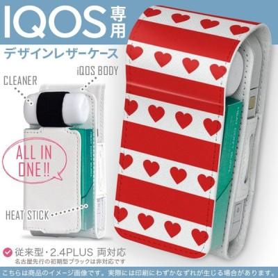 iQOS アイコス 専用 レザーケース 従来型 / 新型 2.4PLUS 両対応 「宅配便専用」 タバコ  カバー デザイン ハート 模様 007202