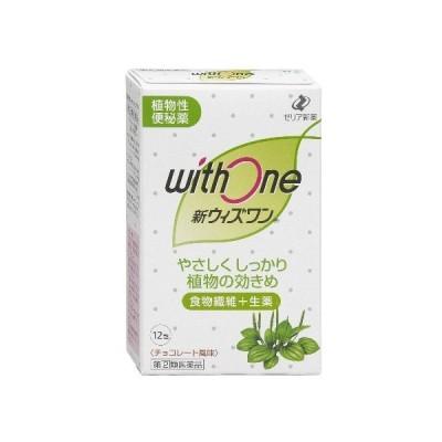 (第2類医薬品) ゼリア新薬 新ウィズワン 12包/ 新ウィズワン 便秘薬