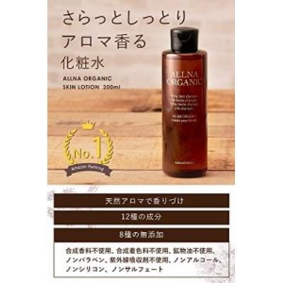 化粧水 ( 乾燥肌 肌荒れ 対策 保湿 ) オルナ オーガニック ヒアルロン酸 化粧水 「 ヒアルロン酸 コラーゲン セラミド 配合 」「 美容液