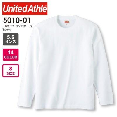 長袖 ロングスリーブ Tシャツ 001 ホワイト 5010-01 United Athle(ユナイテッドアスレ)