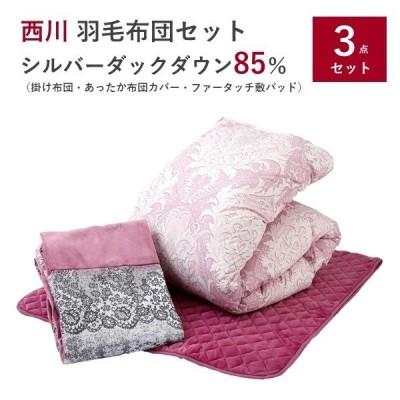【 大人気 】〔西川〕 寝具 3点セット 〔シングル ピンク〕 150×210cm 羽毛掛け布団 掛けカバー ファータッチ敷きパッド付 〔ベッド...〔代引不可〕【 特価 】