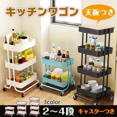 キッチンワゴン 天板つき ツールワゴン キャスター付き 4段 3段 2段 キッチンカウンター インテリア 収納 小物