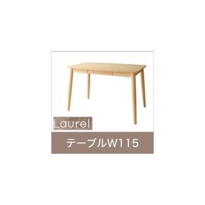 北欧スタイル ダイニング Laurel ローレル ダイニングテーブル W115[00]