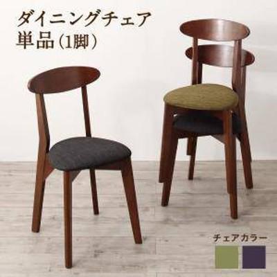 ダイニングチェア 椅子 おしゃれ 北欧 安い アンティーク 木製 シンプル ( 食卓椅子 1脚 ) 座面高45 ファブリック 背もたれ シートクッシ