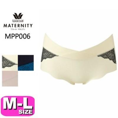 ワコール wacoal マタニティ【メール便発送可】MPP006 マタニティショーツ 産前産後兼用ショーツ MLサイズ