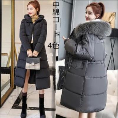 中綿ダウンコート レディース 中綿コート ロングコート 中綿ジャケット 膝下丈 ファーフード あったか 冬新品 大きいサイズ 4色