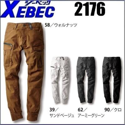 リブ付カーゴパンツ 2176 ジーベック XEBEC 秋冬 S〜5L 伸縮素材 洗い加工 (すそ直しできます)