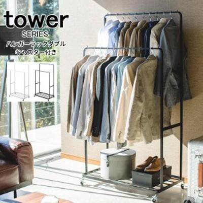 【メーカー直送】tower タワー ハンガーラック ダブル キャスター付き [2列 2段 大容量 ワードローブ コートハンガー 可動 衣類収納]