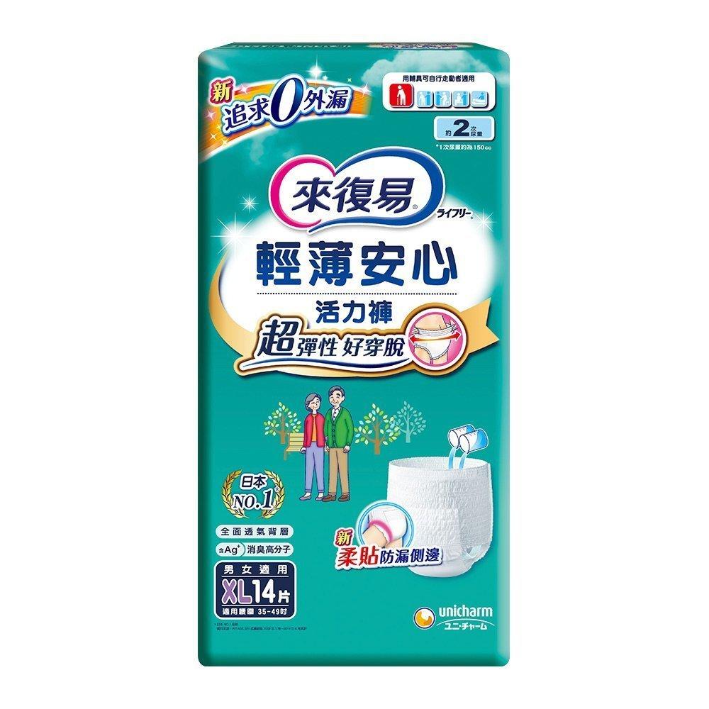 來復易 輕薄安心活力褲(XL)(14片 x 4包/箱)(成人紙尿褲)